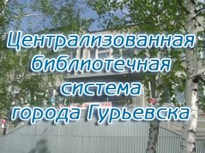 ЦБС г.Гурьевска