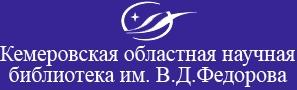 Электронный каталог библиотеки им. В.Д.Федорова